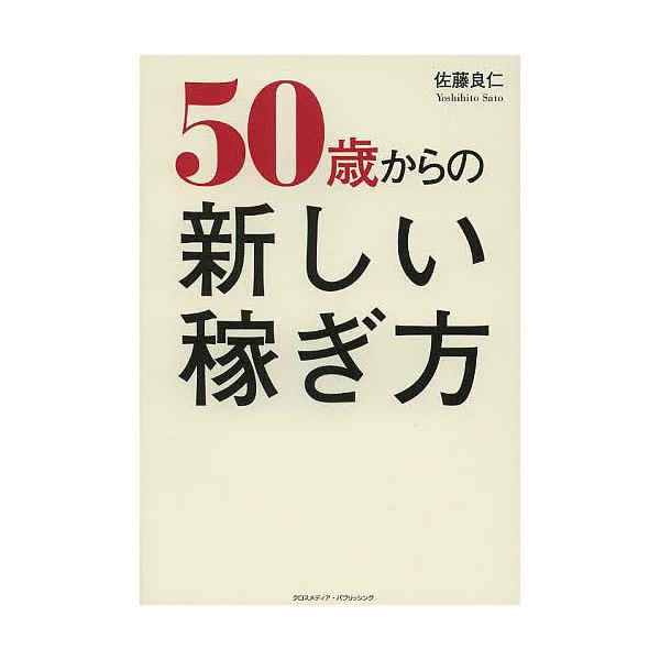 50歳からの新しい稼ぎ方/佐藤良仁
