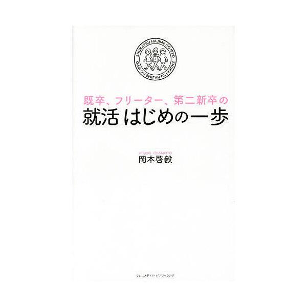 既卒、フリーター、第二新卒の就活はじめの一歩/岡本啓毅