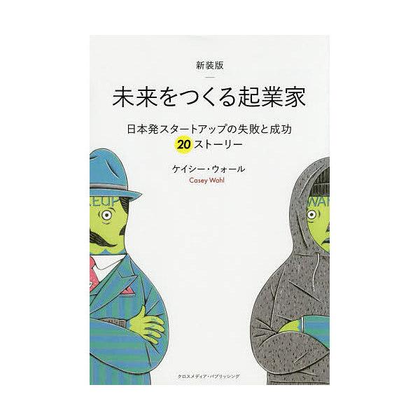 未来をつくる起業家 日本発スタートアップの失敗と成功20ストーリー/ケイシー・ウォール