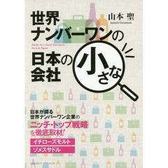 世界ナンバーワンの日本の小さな会社/山本聖