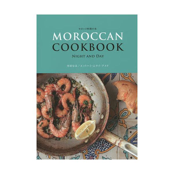 MOROCCAN COOKBOOK モロッコ料理の本 NIGHT AND DAY/寺田なほ/エットハミ・ムライ・アメド/レシピ