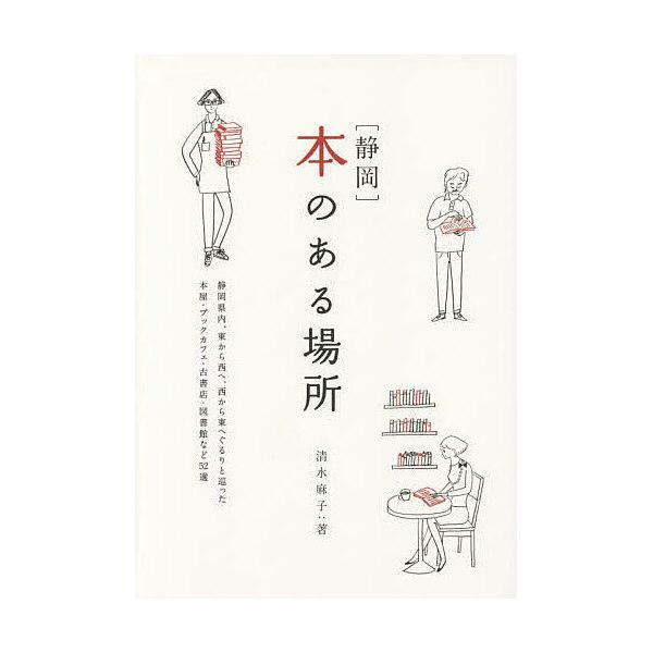 〈静岡〉本のある場所/清水麻子/旅行