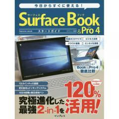 今日からすぐに使える!Surface Book & Pro4スタートガイド 究極進化した最強2‐in‐1を120%活用!/クランツ