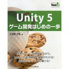 Unity 5ゲーム開発はじめの一歩 実際にゲームを開発しながら、Unity 5の基本操作と機能がわかる!簡単なスクリプトも書ける!/古波倉正隆