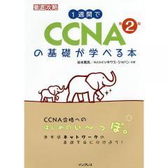 1週間でCCNAの基礎が学べる本/谷本篤民/ソキウス・ジャパン