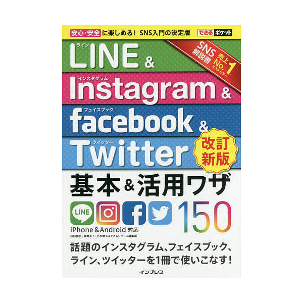 LINE & Instagram & Facebook & Twitter基本&活用ワザ150/田口和裕/森嶋良子/毛利勝久