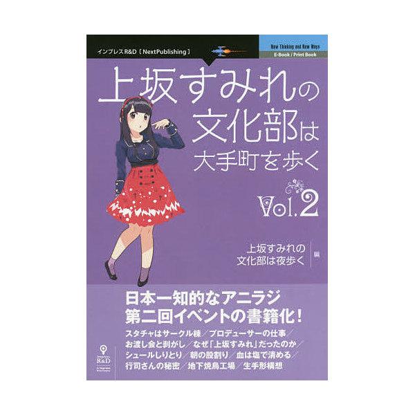 上坂すみれの文化部は大手町を歩く Vol.2/上坂すみれの文化部は夜歩く