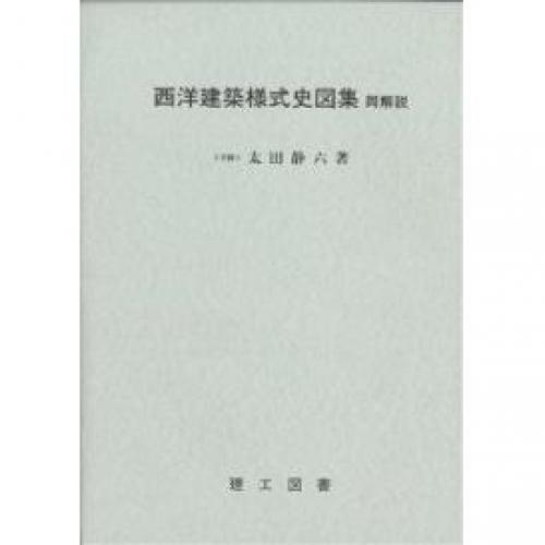 西洋建築様式史図集・同解説/太田静六