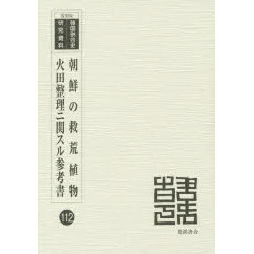 朝鮮の救荒植物 復刻版/植木秀幹/朝鮮総督府山林部