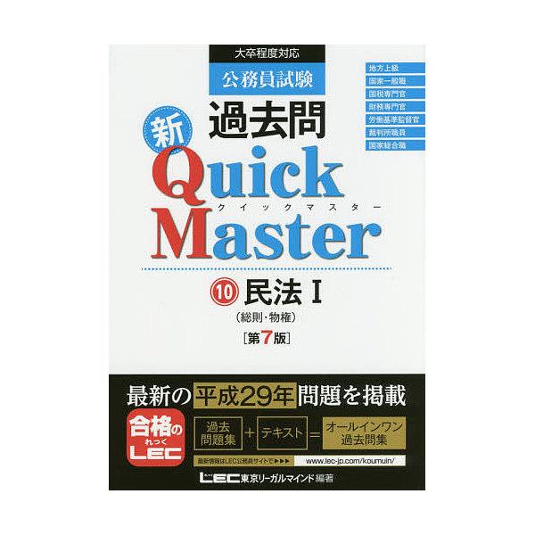 公務員試験過去問新Quick Master 10/東京リーガルマインドLEC総合研究所公務員試験部