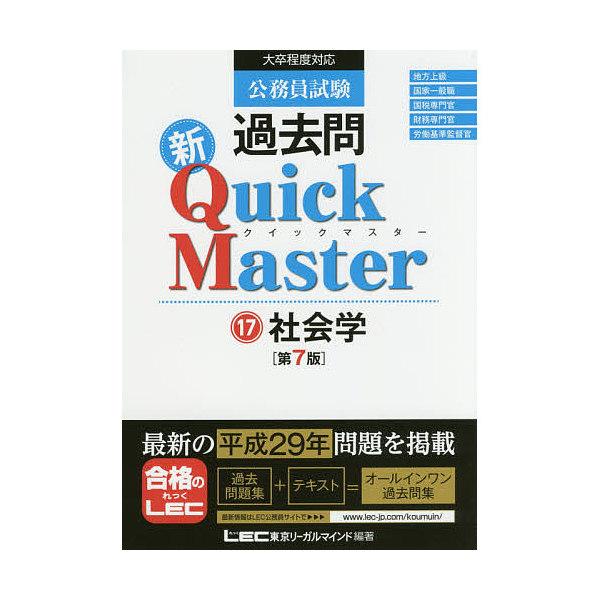 公務員試験過去問新Quick Master 17/東京リーガルマインドLEC総合研究所公務員試験部