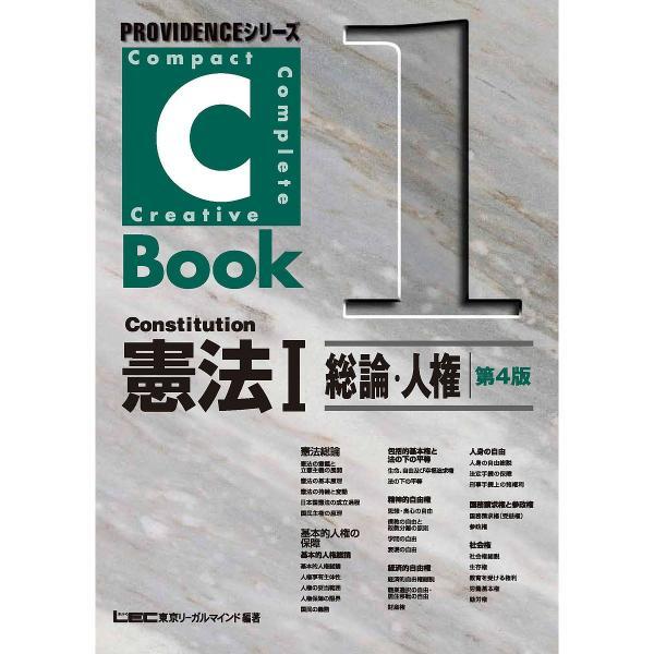 憲法 1/東京リーガルマインドLEC総合研究所司法試験部