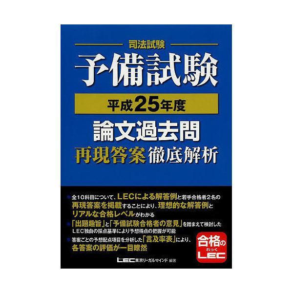 司法試験予備試験論文過去問再現答案徹底解析 平成25年度/東京リーガルマインドLEC総合研究所司法試験部