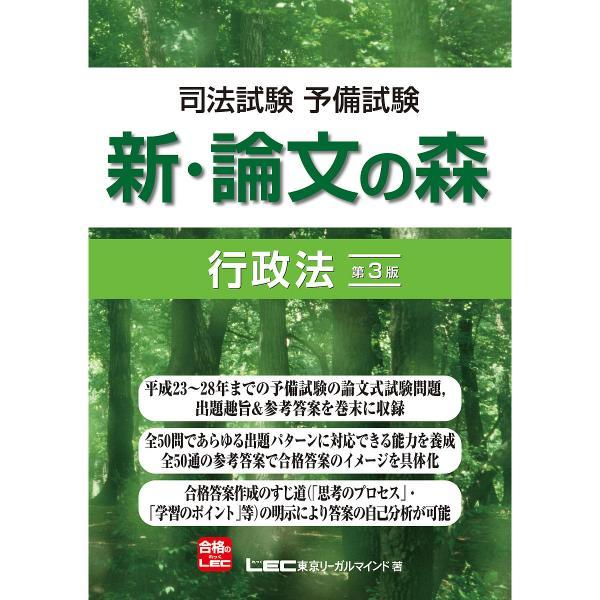 司法試験予備試験新・論文の森行政法/東京リーガルマインドLEC総合研究所司法試験部