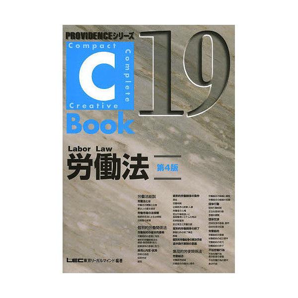 労働法/東京リーガルマインドLEC総合研究所司法試験部