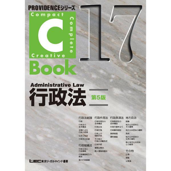 行政法/東京リーガルマインドLEC総合研究所司法試験部