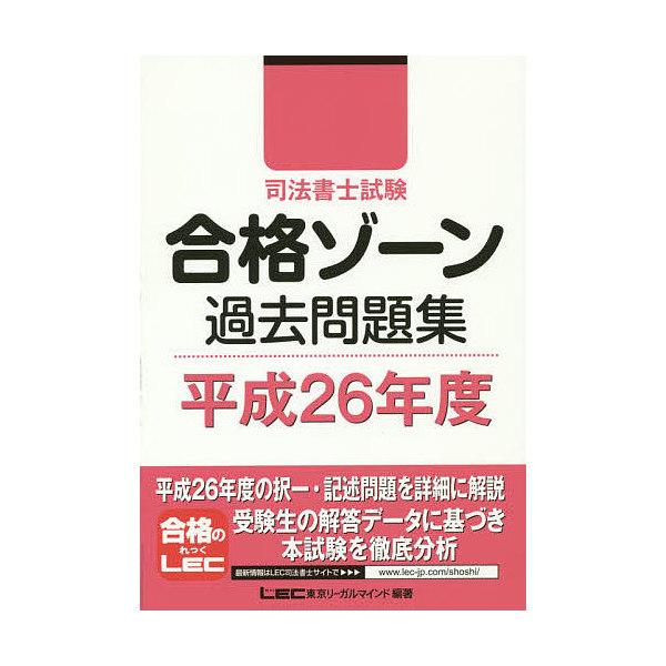 司法書士試験合格ゾーン過去問題集 平成26年度/東京リーガルマインドLEC総合研究所司法書士試験部