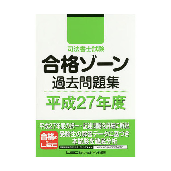 司法書士試験合格ゾーン過去問題集 平成27年度/東京リーガルマインドLEC総合研究所司法書士試験部
