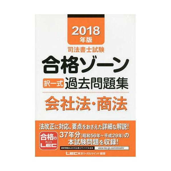司法書士試験合格ゾーン択一式過去問題集会社法・商法 2018年版/東京リーガルマインドLEC総合研究所司法書士試験部