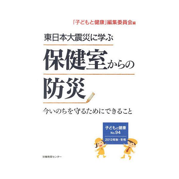東日本大震災に学ぶ 保健室からの防災