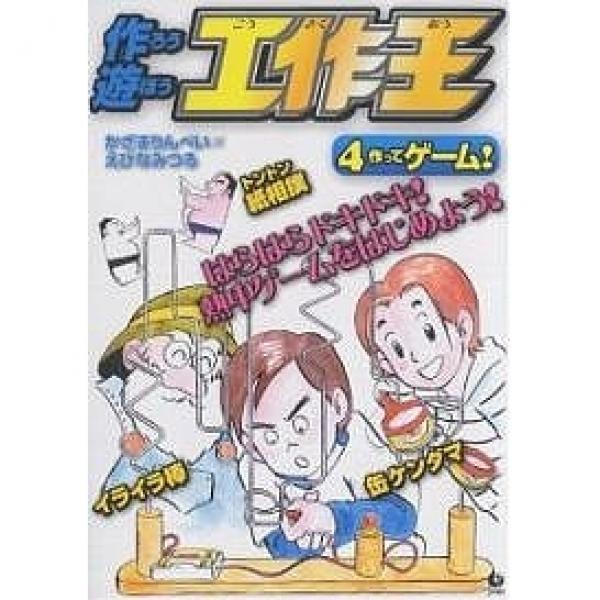 作ろう遊ぼう工作王 4/かざまりんぺい/えびなみつる