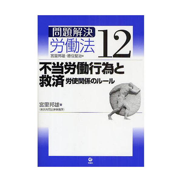 問題解決労働法 12/宮里邦雄/徳住堅治
