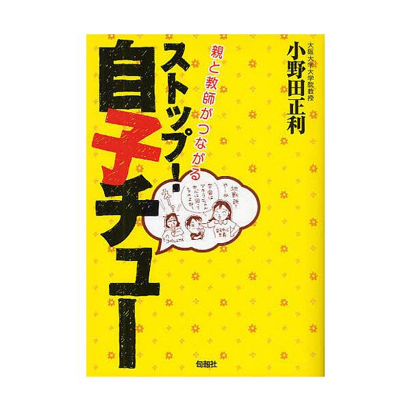 ストップ!自子チュー 親と教師がつながる/小野田正利