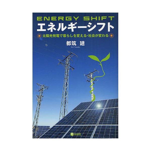 エネルギーシフト 太陽光発電で暮らしを変える・社会が変わる/都筑建