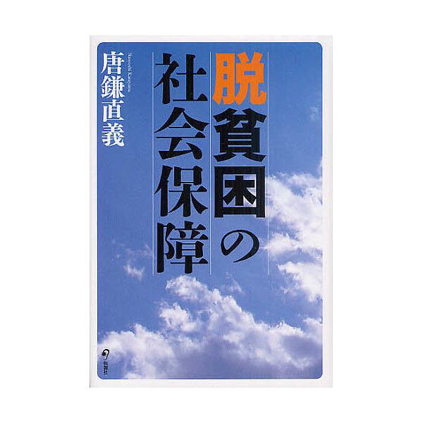 脱貧困の社会保障/唐鎌直義