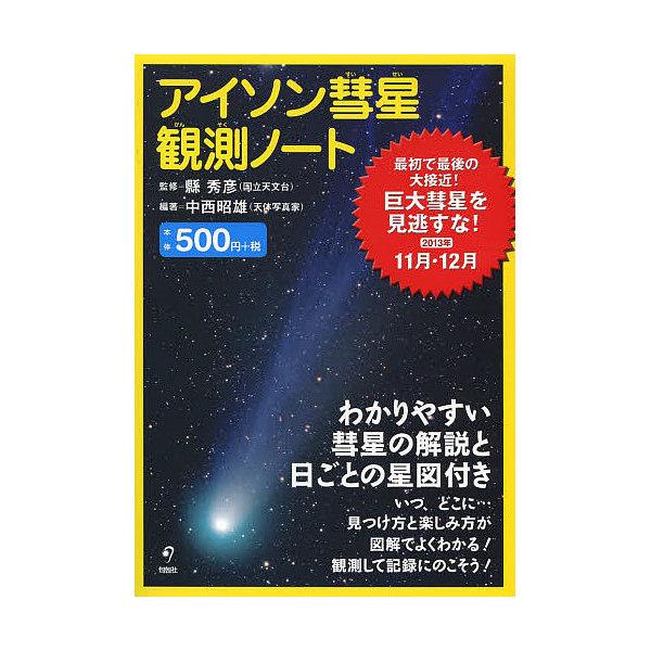 アイソン彗星観測ノート/縣秀彦/中西昭雄