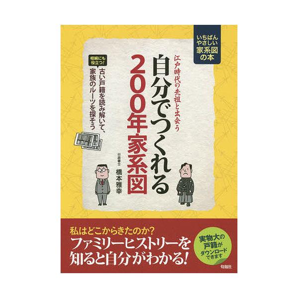 自分でつくれる200年家系図 江戸時代の先祖と出会う 大きな字でよくわかる いちばんやさしい家系図の本/橋本雅幸