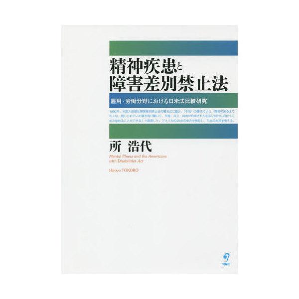 精神疾患と障害差別禁止法 雇用・労働分野における日米法比較研究/所浩代