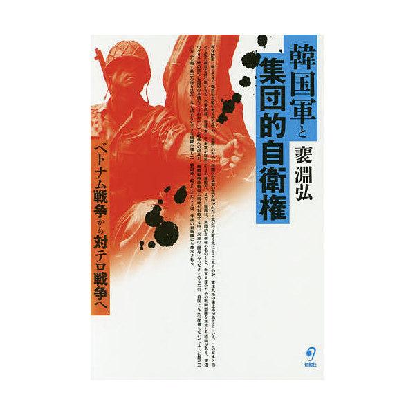 韓国軍と集団的自衛権 ベトナム戦争から対テロ戦争へ/裴淵弘