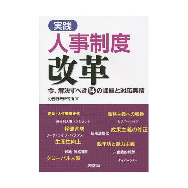 実践人事制度改革 今、解決すべき14の課題と対応実務/労務行政研究所