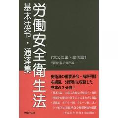 労働安全衛生法基本法令・通達集〈基本法編・諸法編〉 2巻セット/労務行政研究所