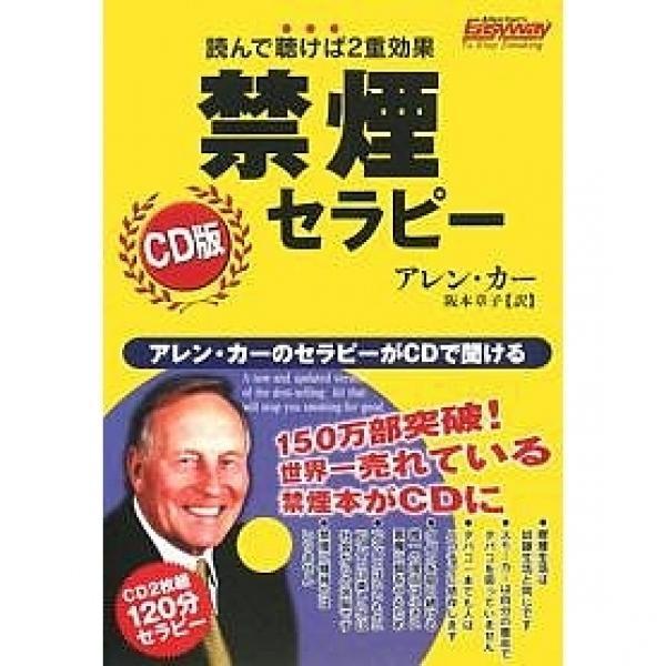 禁煙セラピー CD版 読んで聴けば2重効果/アレン・カー/阪本章子