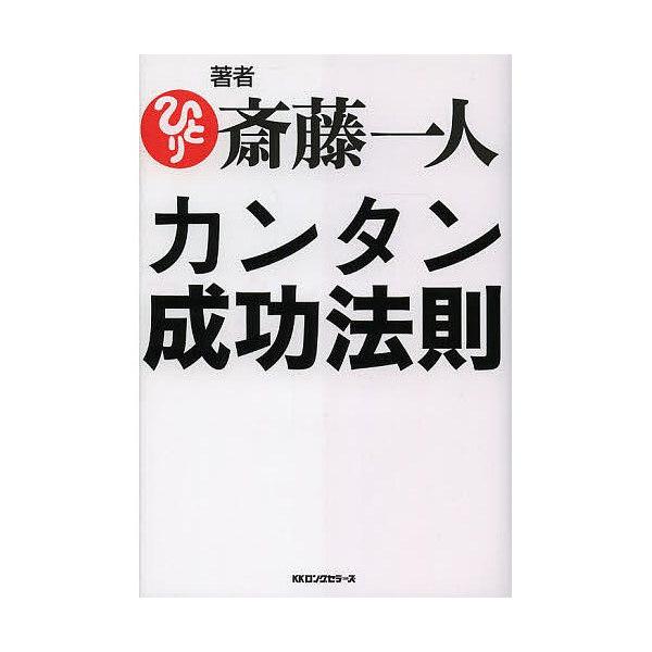 カンタン成功法則/斎藤一人
