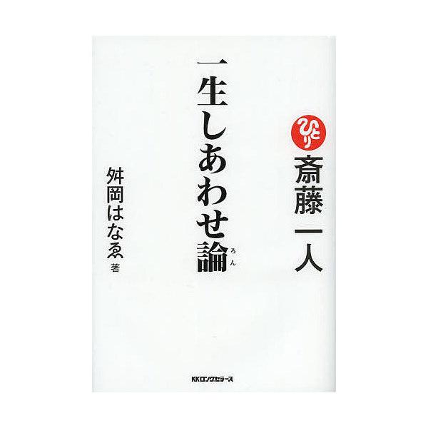 斎藤一人一生しあわせ論/舛岡はなゑ