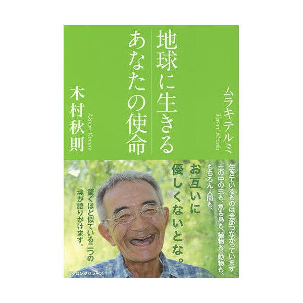 地球に生きるあなたの使命/木村秋則/ムラキテルミ