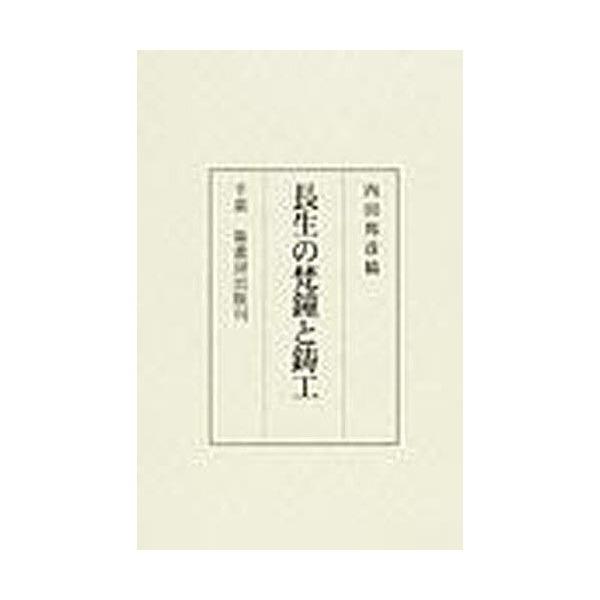 長生の梵鐘と鋳工/内田邦彦/仲村美彦
