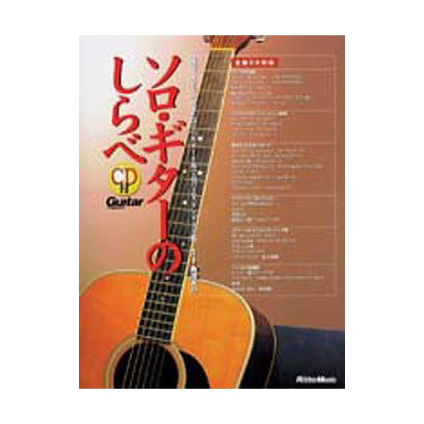 ソロ・ギターのしらべ CD付/南澤大介