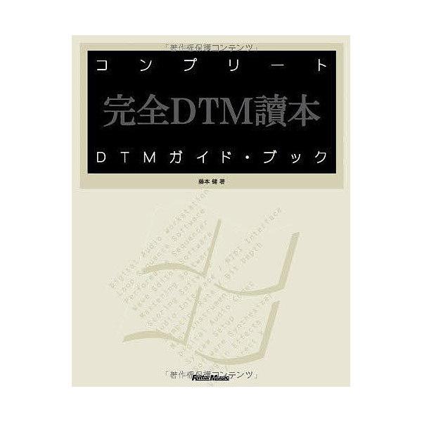 コンプリートDTMガイド・ブック 完全DTM読本 For Windows/藤本健