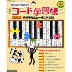 ピアニストのためのコード学習帳/藤原豊/植田彰