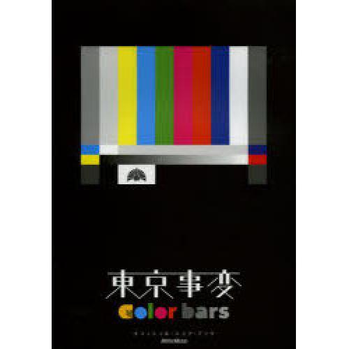 楽譜 東京事変Color Barsオフィ