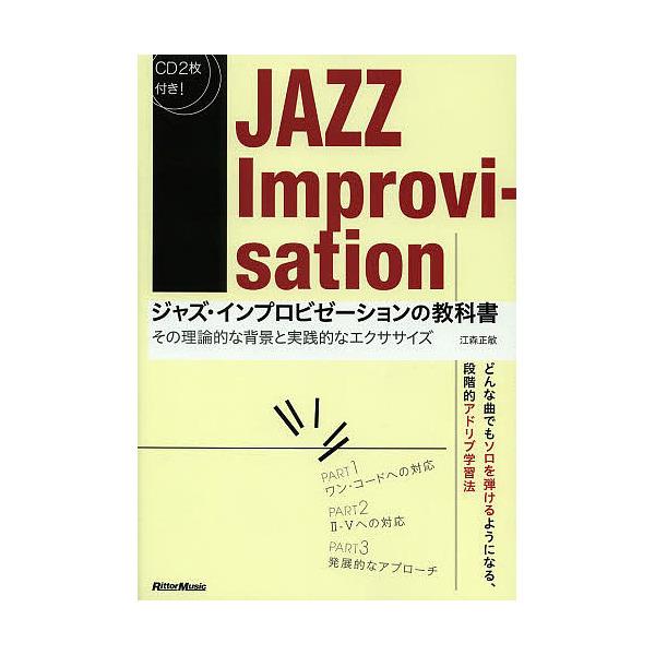 ジャズ・インプロビゼーションの教科書 その理論的な背景と実践的なエクササイズ/江森正敏