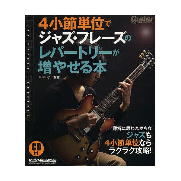 4小節単位でジャズ・フレーズのレパートリーが増やせる本/小川智也