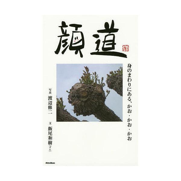 顔道 身のまわりにある、かお・かお・かお/渡辺修二/飯尾和樹