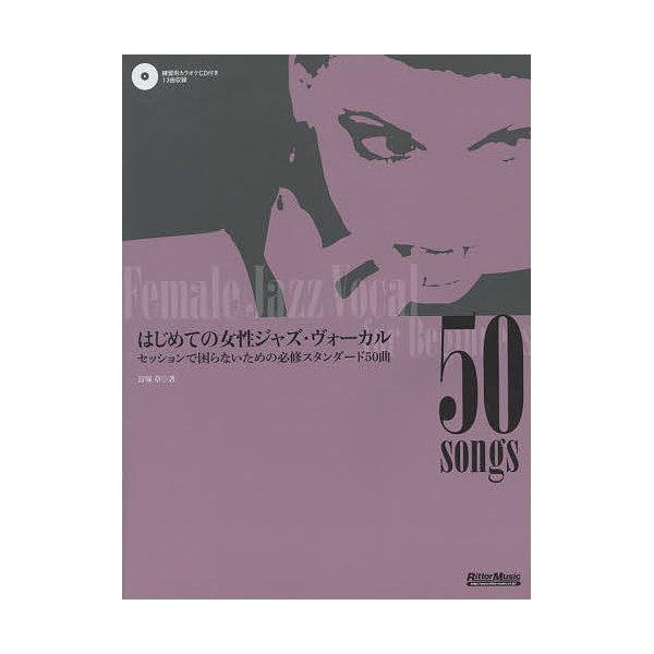 はじめての女性ジャズ・ヴォーカル セッションで困らないための必修スタンダード50曲/富塚章