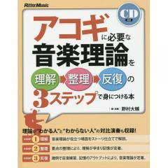 アコギに必要な音楽理論を理解→整理→反復の3ステップで身につける本/野村大輔