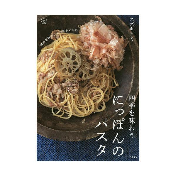 四季を味わうにっぽんのパスタ/スズキエミ/レシピ
